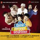 Kola Kolaya Mundhirika (Original Motion Picture Soundtrack)/V. Selvaganesh