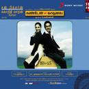 Kanden Kadhalai (Original Motion Picture Soundtrack)/Vidyasagar