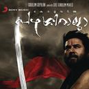 Kerala Varma Pazhassi Raja (Original Motion Picture Soundtrack)/Ilaiyaraaja