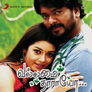 Vallamai Thaaraayo (Original Motion Picture Soundtrack)/Bharadwaj
