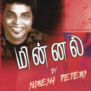 Minnal (Original Motion Picture Soundtrack)/Suresh Peters