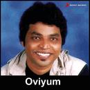 Oviyum (Original Motion Picture Soundtrack)/Suresh Peters