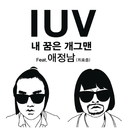 Dreaming To Be A Comedian/IUV