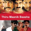 Thiru Maanik Baasha (Original Motion Picture Soundtrack)/Devi Sri Prasad