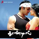 Thoondil (Original Motion Picture Soundtrack)/Abhishek Ray