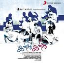 Inidhu Inidhu (Original Motion Picture Soundtrack)/Mickey J Meyer