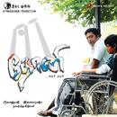 Dhoni (Original Motion Picture Soundtrack)/Ilaiyaraaja