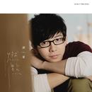 Flame of Love/Xia Hu