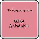 Ta Dakria Ftene/Mika Darmani