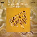 Nina Simone & Piano (Expanded Edition)/Nina Simone