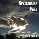 Pes Mou/Kristallina Roda