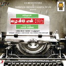 Vazhakku Enn 18/9 (Original Motion Picture Soundtrack)/Prasanna Ramasamy