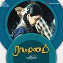Raattinam (Original Motion Picture Soundtrack)/Manu Ramesan
