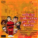 Vellaiya Irukiravan Poi Solla Maatan (Original Motion Picture Soundtrack)/Joshua Sridhar & Timothy Madhukar