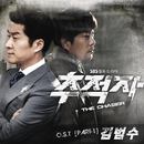 Drama Chaser OST Part 1/Kim Bum Soo