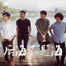 Bu Yao Ba Wo Wang Ji/Next Door Band