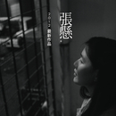 Yan Huo/Deserts Xuan