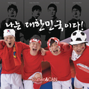 I AM KOREA !/Cultwo