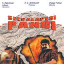 Seevalaperi Pandi (Original Motion Picture Soundtrack)/Aadithyan