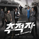SBS Drama 'The Chaser' O.S.T. Special/The One