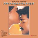 Priyamaanavale (Original Motion Picture Soundtrack)/S.A. Rajkumar