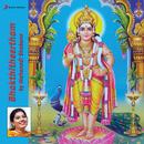 Bhakthi Theertham/Mahanadhi Shobana