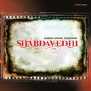 Shabdavedhi (Original Motion Picture Soundtrack)/Hamsalekha