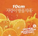 Orange Revolution Festival Part 1/10cm & Acoustic Collabo