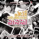 Yeto Vellipoyindhi Manasu (Original Motion Picture Soundtrack)/Ilaiyaraaja