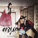 Arang and the Magistrate OST Part 2/Yoon Do Hyun