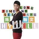Hao Jiu Bu Jian/Hanwen Chen