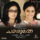 Chaarulatha (Malayalam) [Original Motion Picture Soundtrack]/Sundar C Babu