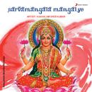Sarvamangala Mangalye/Kavalam Sreekumar