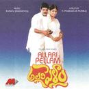 Allari Pellam (Original Motion Picture Soundtrack)/Bharadwaj
