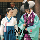 Arang and the Magistrate OST Part 8/Yoo Seung Chan