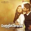 Vetriselvan (Original Motion Picture Soundtrack)/Manisarma