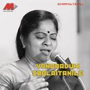 Vandaadum Solaithanile (Original Motion Picture Soundtrack)/S. Sowmya