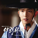 Arang and the Magistrate OST Part 9/Ki Chan Lee