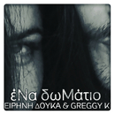Ena Domatio/Irini Douka & Greggy K