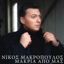 Makria Apo Mas/Nikos Makropoulos