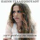 Ton Filon Ta Spitia/Eleni Tsaligopoulou
