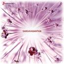 Sargavasantam (Original Motion Picture Soundtrack)/Ouseppachan
