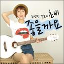 Mine/Romantic Melody Chobi