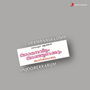 Aramanaveedum Anjoorekkarum (Original Motion Picture Soundtrack)/B.A. Chidambaranathan & C. Rajamani