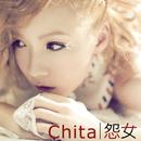 Yuan Nu/Chita Yu