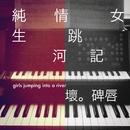 Chun Qing Nu Sheng Tiao He Ji/Vibration