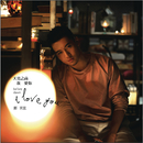 I Love You, Before Dawn/Carlson Cheng
