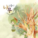 Tree/Insooni