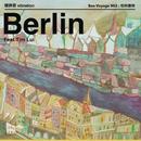 Berlin Dust feat.Tim Lui/Vibration