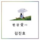 Hangang Love/Jinho Kim (SG Wannabe)